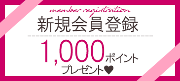 新規会員登録バナー