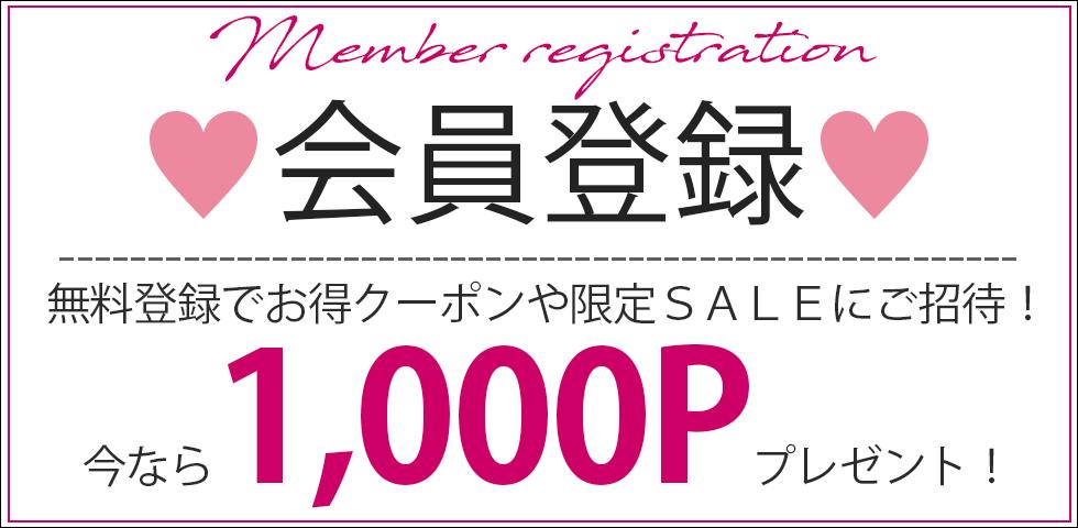 新規会員登録について