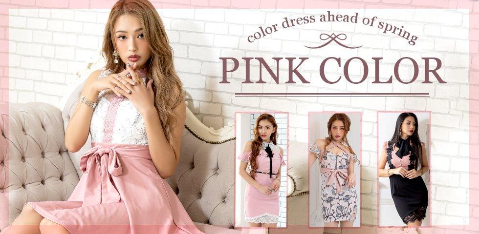 ピンクカラードレス特集